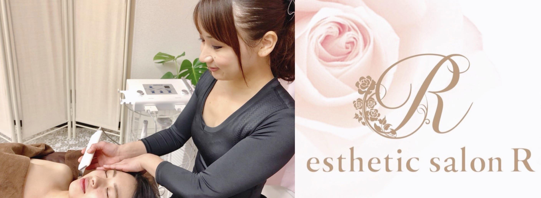 大阪市北梅田中津の結果重視の本格トータルエステ esthetic salon R